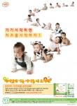 서울우유, '우리 아기 기기 마라톤' 온라인 대회 진행