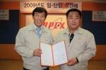 SK케미칼 김창근 부회장(좌)과 박남식 노동조합 위원장(우)이 임∙단협을 사측에 위임하고 위임장을 함께 들어보이고 있다.