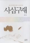 사십구재에 관한 궁금증에 시원한 답을 해주는 효림 스님의 '사십구재' 표지