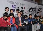 현대건설 임직원 및 가족, 뮤지컬 '영웅' 단체관람