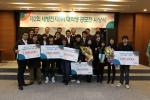 세방전지, 제2회 대학생 공모전 시상식 개최