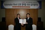 코엑스, 한국산업단지공단 녹산클러스터추진단과 녹산국가산업단지 집중 육성 위한 업무협약 체결