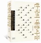 큰스님 30인의 수행과 삶을 기록한 '한국의 대종사들' 표지