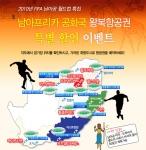 2010 남아공월드컵 특집 할인항공권 기획상품
