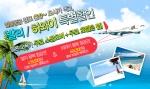 일본항공 발리,하와이 항공권, 무료호텔제공, 무료스탑오버