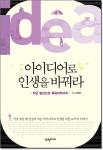 국제특허 바른 대표 남호현 저 '아이디어로 인생을 바꿔라' 출간