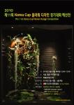 제11회 코리아컵 플라워 디자인 경기대회 예선전 오는 4월 22일 개최