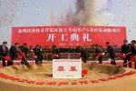 두산인프라코어는 지난 16일 중국 장쑤성 쉬저우 경제기술개발구에서 차오신핑(曹新平) 쉬저우시 서기, 장징화(张敬华) 쉬저우 시장, 두산인프라코어 한기선 사장 등이 참석한 가운데 디젤엔진 연 10만대 생산규모의 '서공두산엔진 쉬저우 공장' 건립을 위한 첫 삽을 떴다.