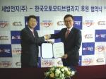 사진 왼쪽부터 세방전지 양선엽 부사장, 한국오토모티브컬리지 윤병우 학장
