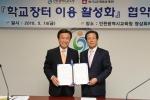 한국교직원공제회-인천광역시교육청, '학교장터(www.s2b.kr) 이용활성화' 협약 체결