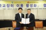 한국교직원공제회-서울특별시교육청, '학교장터(www.s2b.kr) 이용활성화' 협약 체결