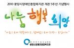 광양시장애인종합복지관 개관5주년 기념 '나눔·행복·희망' 행사 실시