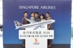 싱가포르항공은 신기종 A330-300의 첫 인천-싱가포르 노선 취항을 기념해 2일 오전 인천공항에서 탑승객들을 대상으로 축하 행사를 가졌다