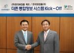한국화장품과 더존비즈온은 IFRS 기반 ERP 시스템 구축 계약을 지난 5일(월) 체결했다. 더존비즈온 이중현 부사장(왼쪽)과 한국화장품 이용준 대표이사(오른쪽)가 계약 체결 후 기념촬영을 하고 있다.