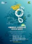 '서울메트로 신규문화사업 아이디어 공모전' 개최