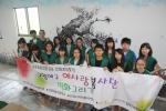 고양예술고등학교 예(藝)사랑봉사단, 어르신 희망일터에 벽화봉사 실시