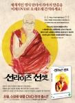 달라이라마의 24시간을 담은 DVD '선라이즈 선셋' 홍보포스터