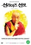 DVD '선라이즈 선셋' 표지