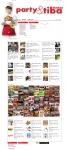 티바두마리치킨, 'SNS 마케팅' 시동