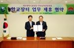 한국교직원공제회-대구교육청 학교장터(www.s2b.kr) 이용활성화 협약 체결