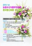 2010 제 11회 KOREA CUP FINAL 및 2010 제 1회 분리형신화환 경기대회 10월 동시 개최