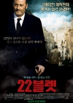 '22블렛' 10월 개봉확정 및 비장미 넘치는 포스터 공개