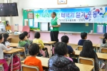 새마을지도자고양시협의회 유금석 회장이 초등학생을 대상으로 태극기에 대하여 설명하고 있다.