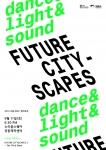 디지털 퍼포먼스 'Future Cityscapes III- The Third Wave' 개최