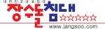 장수산업, 장수돌침대 상표권 분쟁서 '승소'