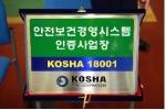 서울메트로 안전보건경영시스템(KOSHA 18001)인증 획득