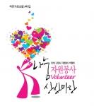 제5회고양시자원봉사박람회'나눔·자원봉사 상상마당' 23일 개최