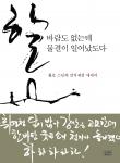 조계종출판사 발간 한국 선의 교과서 이 월호 스님의 '선가귀감'
