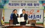 한국교직원공제회-경남교육청, '학교장터(www.s2b.kr) 이용활성화' 협약 체결