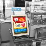 편의점에 설치된 Postbox장비 사진