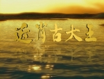 [동영상] 도서출판 웰컴, 역사소설 '근초고대왕' 동영상 CF 1편 제작