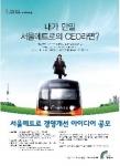 서울메트로, 11월 11일까지 '경영개선 시민 아이디어 공모' 실시