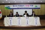 청소년V위원회, 고양시 청소년 자원봉사 100분 토론 진행