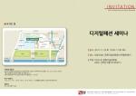 KAIST 문화기술대학원, '디지털패션 세미나 2010' 개최