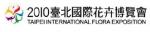 인터콘티넨탈 컵 플라워 경기대회 및 2010 대만 화훼박람회 참관단 모집