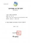 세창인스트루먼트, 서울특별시 일자리 창출 우수기업 선정