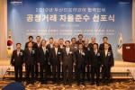 두산인프라코어는 2일 1,2차 협력업체 대표, 임직원 등이 참석한 가운데 '2010 협력업체 공정거래 자율준수프로그램(CP; Compliance Program)도입 선포식'을 열었다.