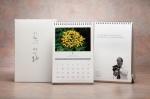 박용성 두산중공업 회장이  직접 찍은 한국 야생화 사진을 담은 2011년 달력