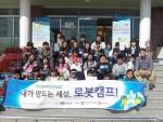 경남 진주시 대평면 소재 한평초등학교에서 개최된  '찾아가는 과학창의교실' 로봇캠프에 참여한 학생들
