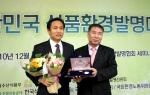 치킨창업 명가 '티바두마리치킨', 대한민국 식품환경 발명대상 수상