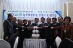 ▲ 지난해 '2040 녹색실천운동 선언식' 모습