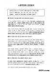 경북지방노동위원회, KEC노동조합의 부당징계 및 부당노동행위 구제신청 기각판정