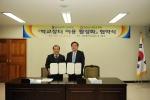 한국교직원공제회, 광주광역시교육청과 학교장터(S2B) 업무협약 체결