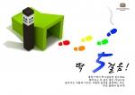제4회 흡연 에티켓 광고 공모전 최우수상 수상작