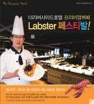 더리버사이드호텔, 봄맞이 '랍스타페스티발' 개최