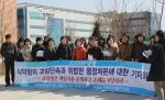 iCOOP생협, 식약청 앞에서 '09년 연말 선물류 케이크 위생단속' 위법 항의 기자회견